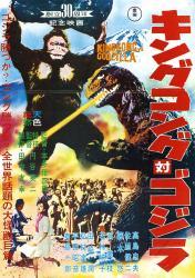 King kong vs godzilla poster 3